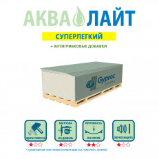 Гипсокартон влагостойкий (ГКЛВ) Gyproc (Гипрок) Аква Лайт 2500х1200х9,5мм